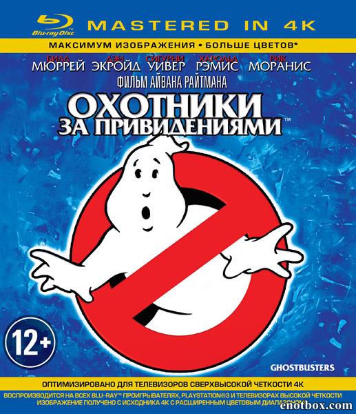 Охотники за привидениями / Ghost Busters (1984/BDRip/HDRip)