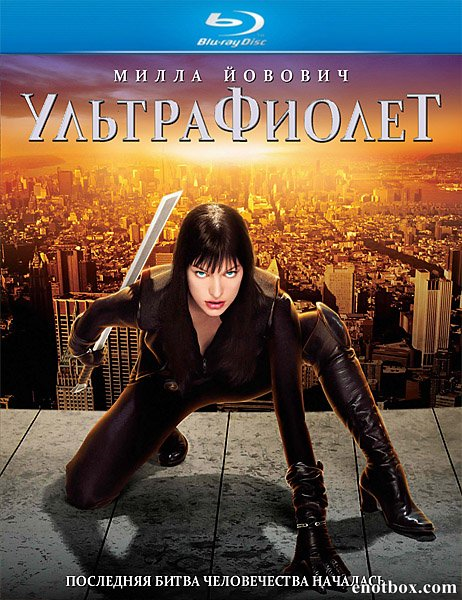 Ультрафиолет / Ultraviolet (2006/BDRip/HDRip)