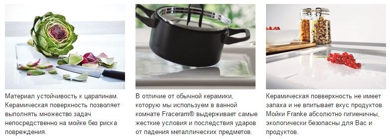 кухонные мойки Franke из керамики - магазин сантехники в Краснодаре - скидки и акции на сантехнику Краснодаре