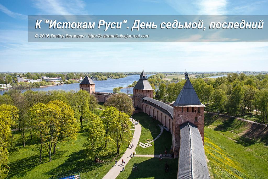 """""""К истокам Руси"""". День седьмой, последний"""