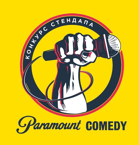 Paramount Comedy стендап конкурс