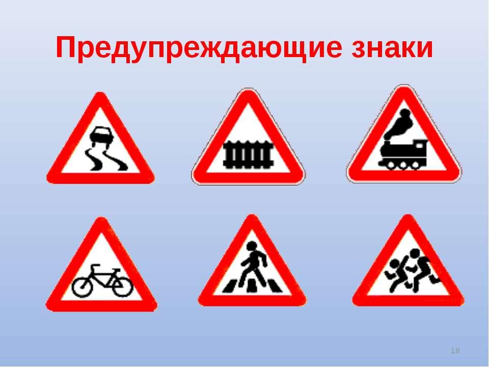 предупреждающие дорожные знаки.jpg