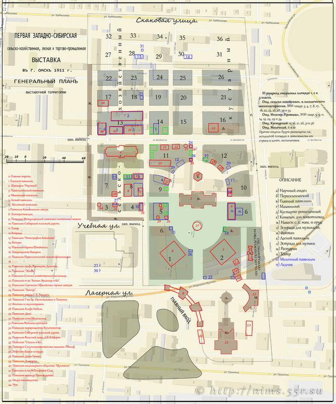План территории Первой Западно-Сибирской сельскохозяйственной выставки 1911.