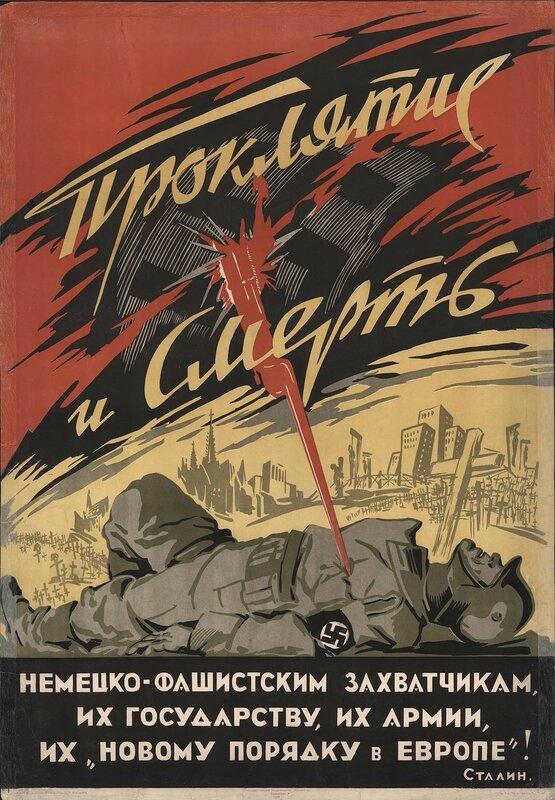«Красная звезда», 19 декабря 1942 года