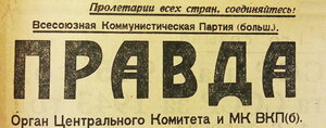 газета Правда, русская правда
