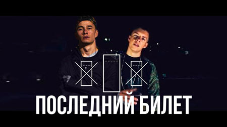 Клип MARKUL & OBLADAET – ПОСЛЕДНИЙ БИЛЕТ