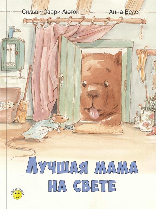 Лучшая-мама-на-свете_Обложка.jpg