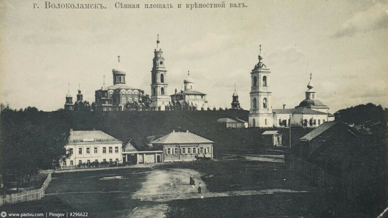 Волоколамский кремль 1905-1915 гг.