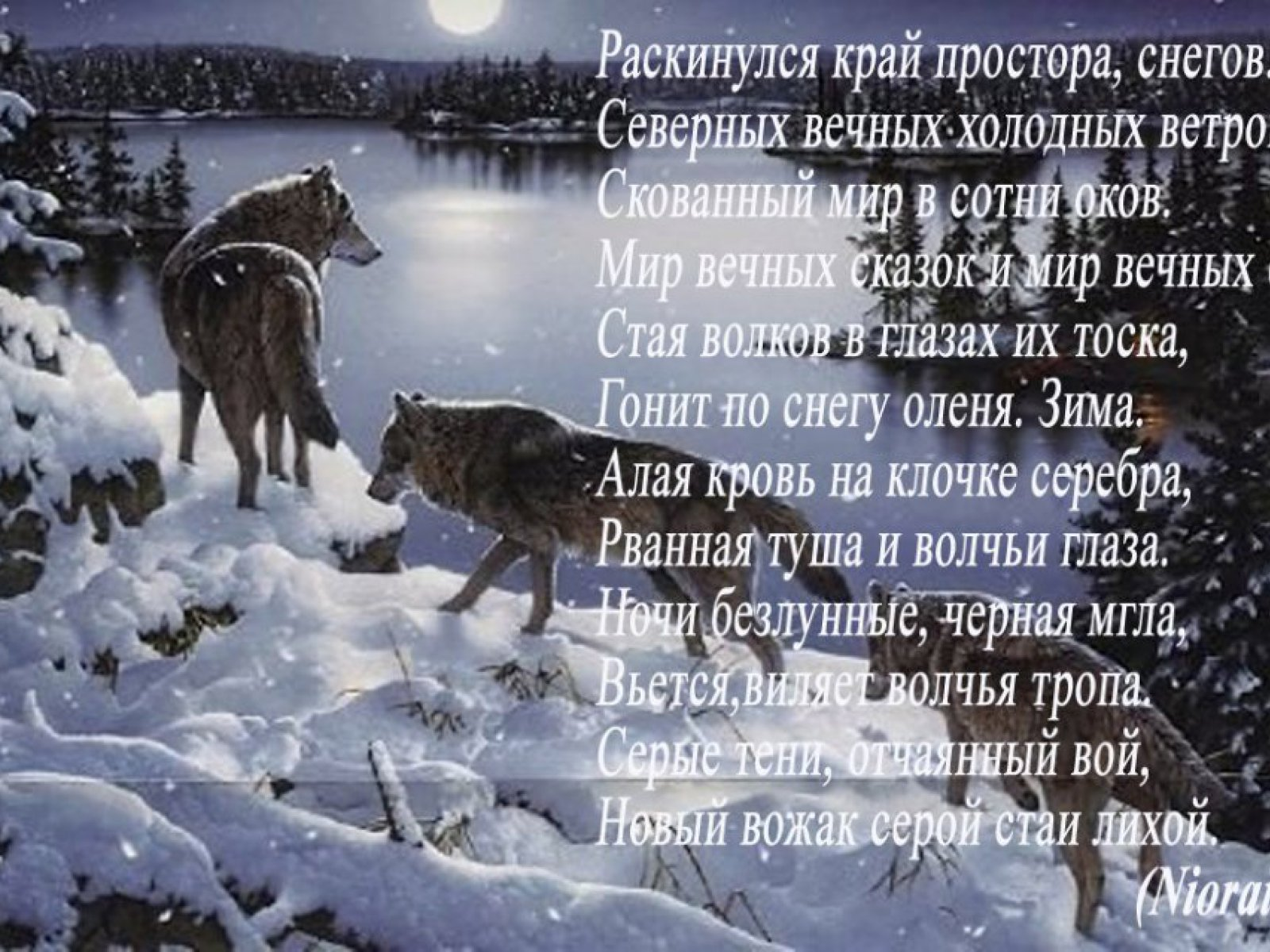 картинки зима со стихами про жизнь люди часто задаются