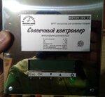 Солнечный MPPT контроллер ФОТОН-100-50