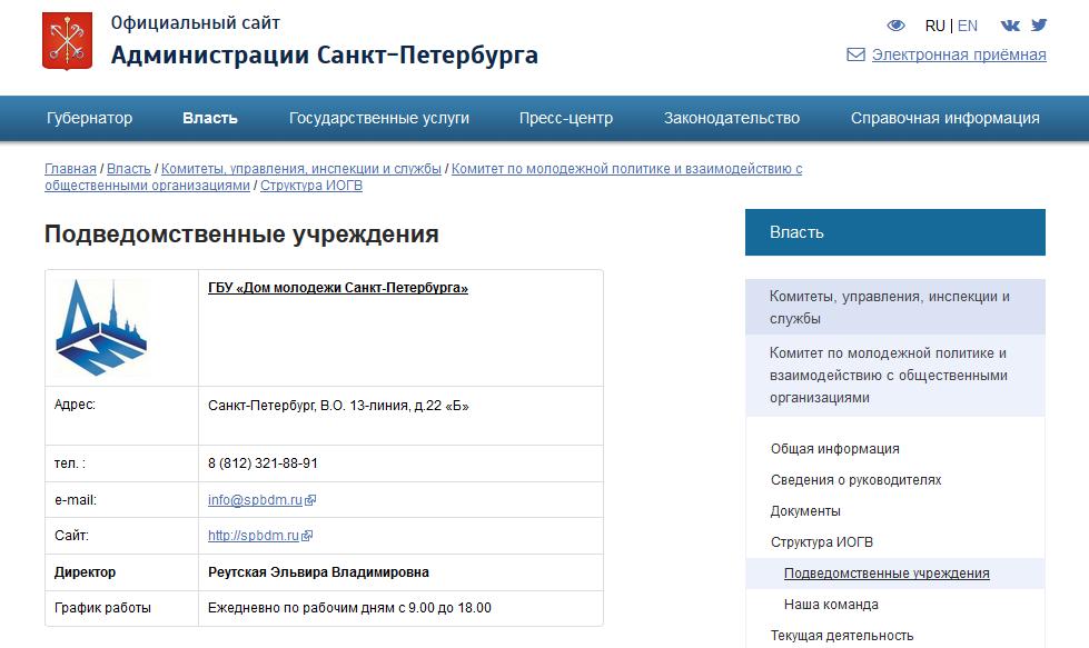 Администрация Санкт-Петербурга. Подведомственные учреждения