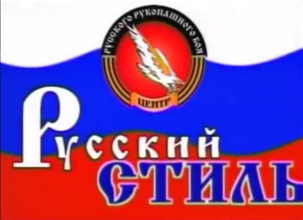 Русский стиль.