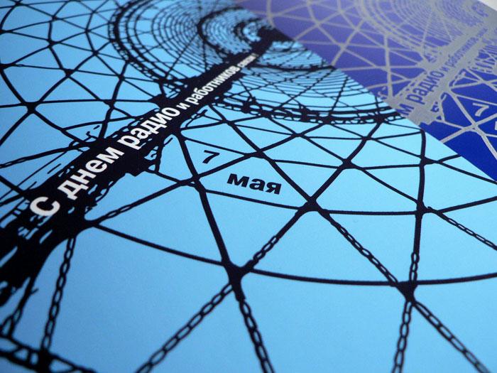 с Днем радио – профессиональным праздником работников всех отраслей связи! открытки фото рисунки картинки поздравления
