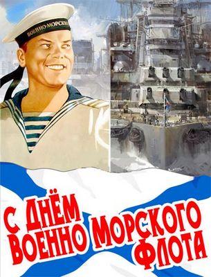 Поздравление с Днем Военно-Морского флота