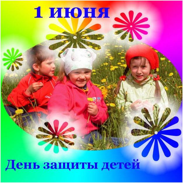 С Днём защиты детей! Ребята