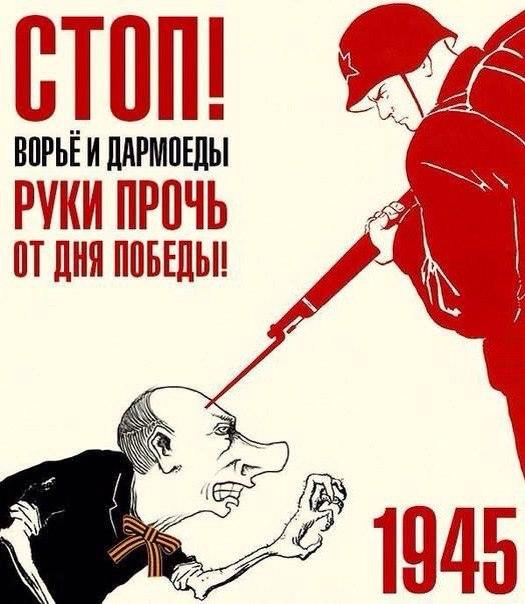 руки_прочь_от_дня_победы_плакат