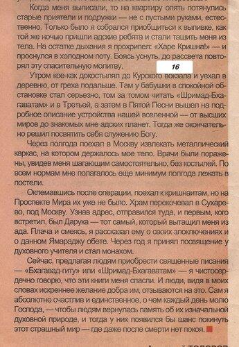 (стр 4-4) отрезок16