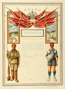 1930 г. Грамота Черкасского стрелкового полка