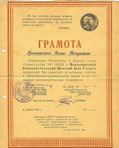 1944 Управление, Политотдел и Дорком союза строительства 500 НКВД СССР с 8 марта