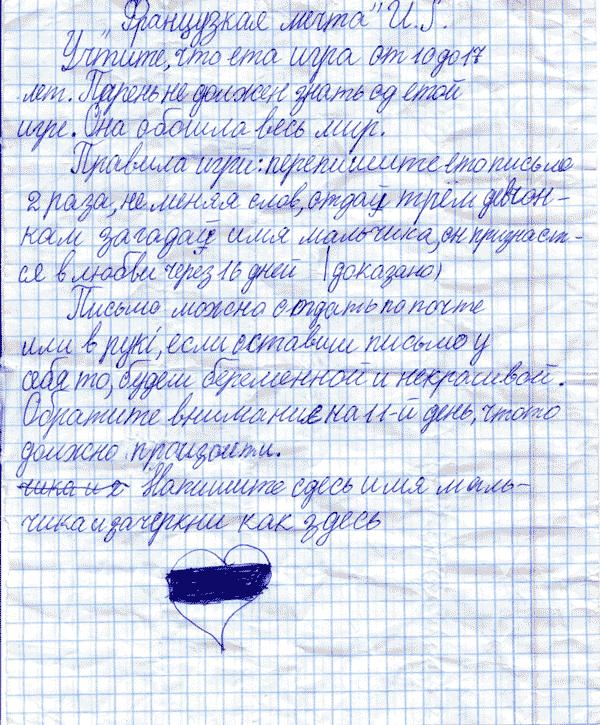 Письма счастья_экскурс
