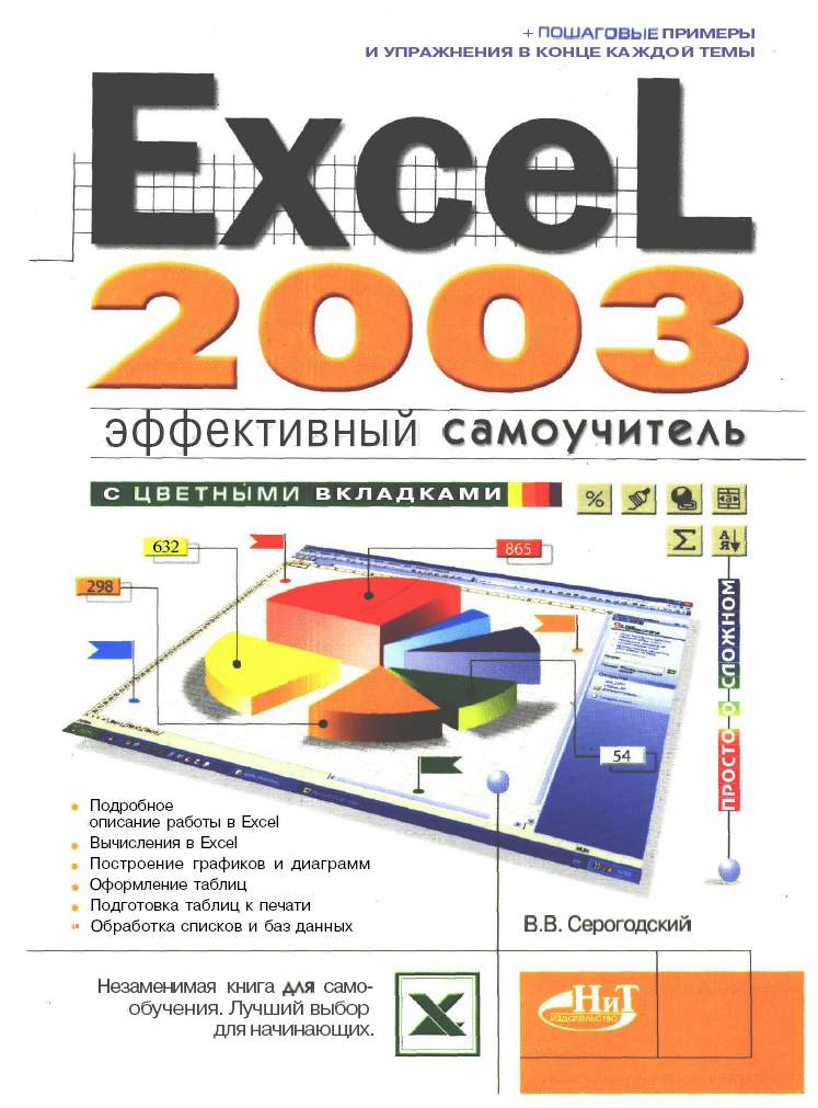 Серогодский В.В. — Excel 2003. Эффективный самоучитель + пошаговые примеры и упражнения в конце каждой темы