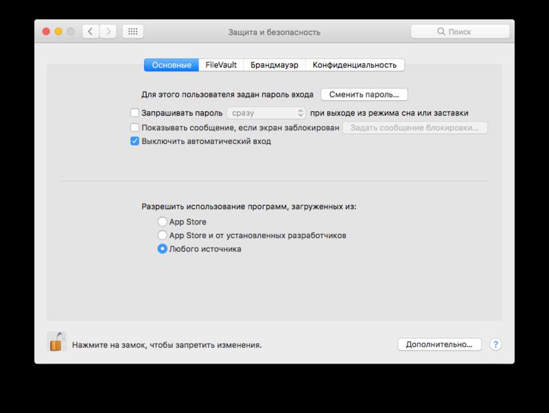 открыть приложение mac