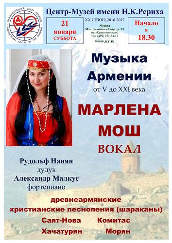 «Музыка Армении от V до XXI века» 21 января