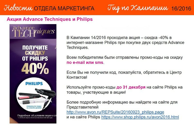 Акция Advance Techniques и Philips