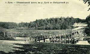 Пешеходный мост на реке Луге по Ямбургской улице