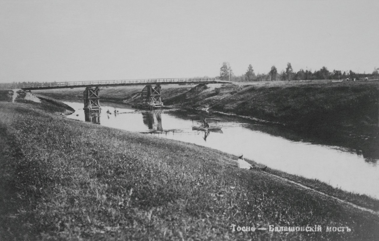 Тосно. Балашовский мост