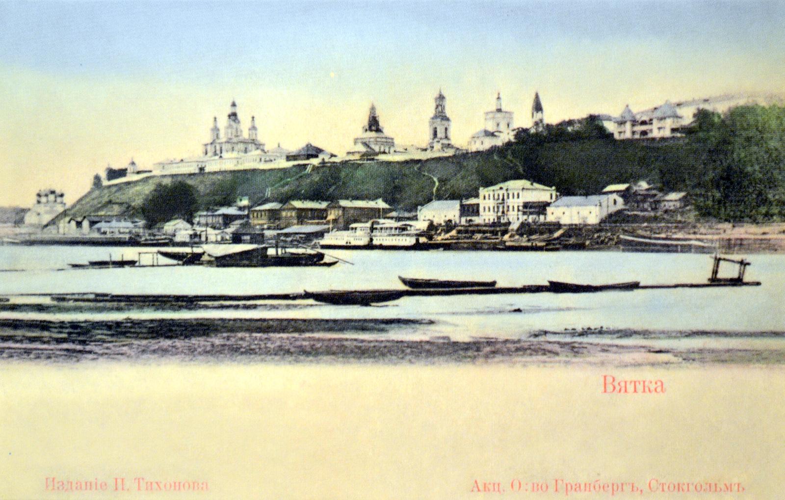 Общий вид города с правого берега реки Вятки