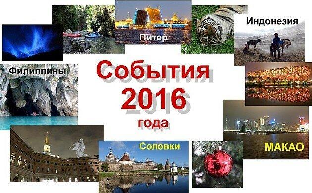 Главные события 2016 года в постах и фотографиях