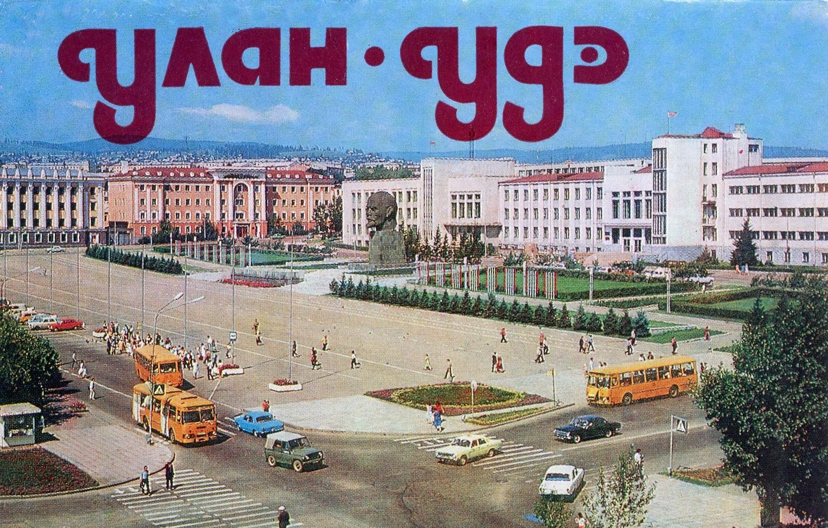ZAVODFOTO / История городов России в фотографиях: Улан-Удэ в 1989 году