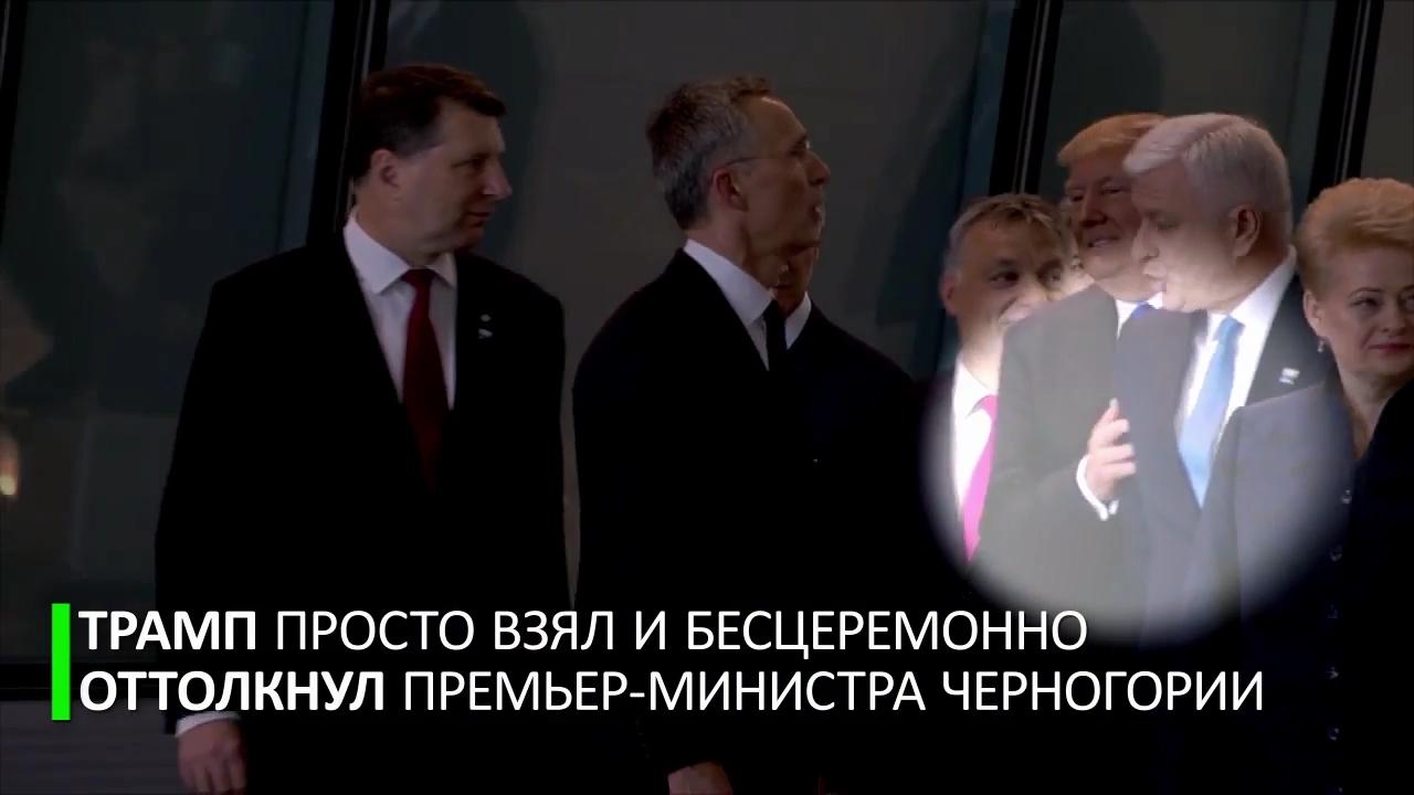 «Эй, посторонись!»: чтобы оказаться в первом ряду, Трамп оттолкнул премьера Черногории
