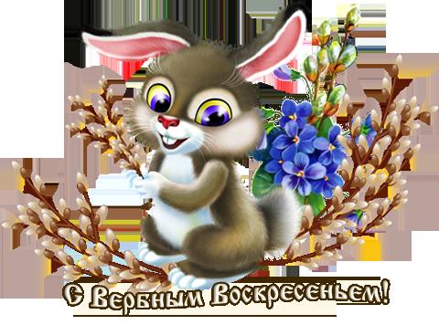 134838241_verbnoe_zayka.png