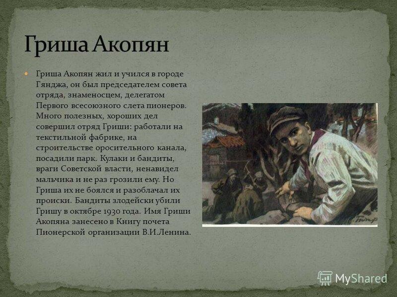 Гриша_Акопян.jpg