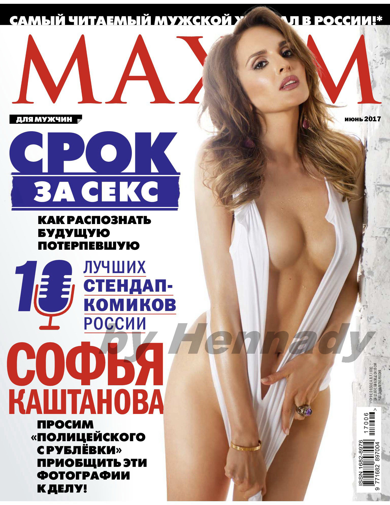 Софья Каштанова в журнале MAXIM