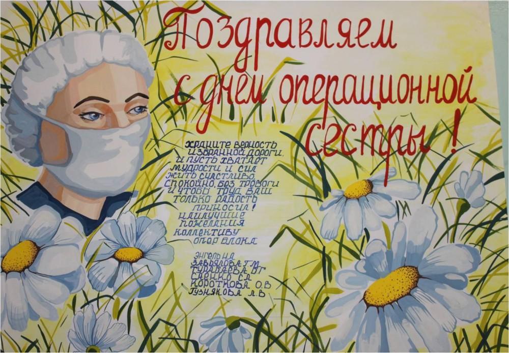 Европейский день операционной медицинской сестры