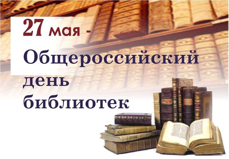 27 мая Общероссийский День библиотек. Книжные полки