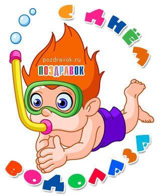 Поздравляем! День водолаза! открытки фото рисунки картинки поздравления