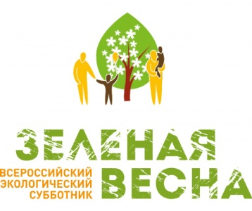 Зеленая весна. Всероссийский экологический субботник