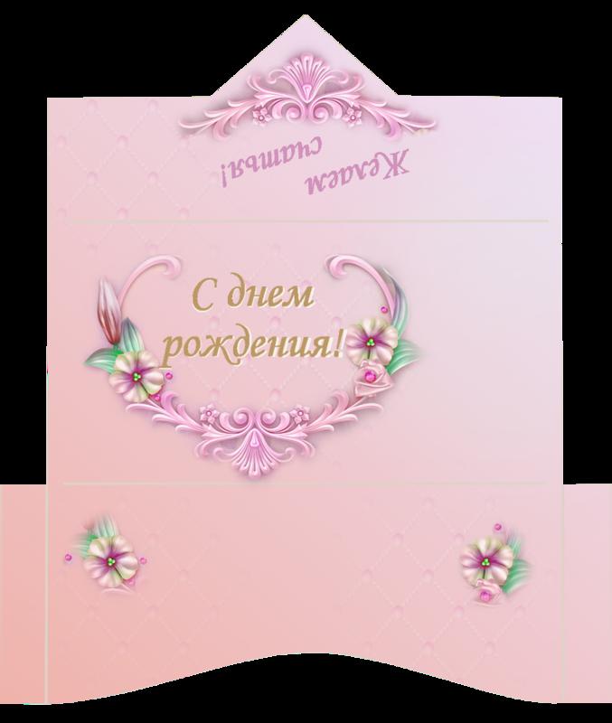 Вечер воскресенья, шаблон открытки с днем рождения конверт