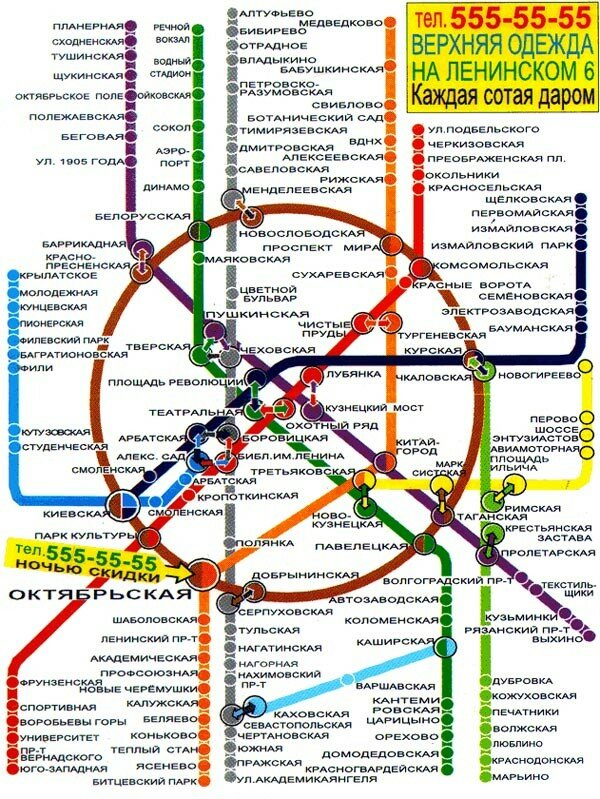 metro.ru-2001map-small4.jpg