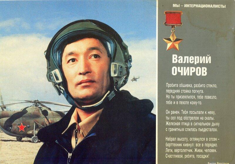 Валерий Очиров.jpg