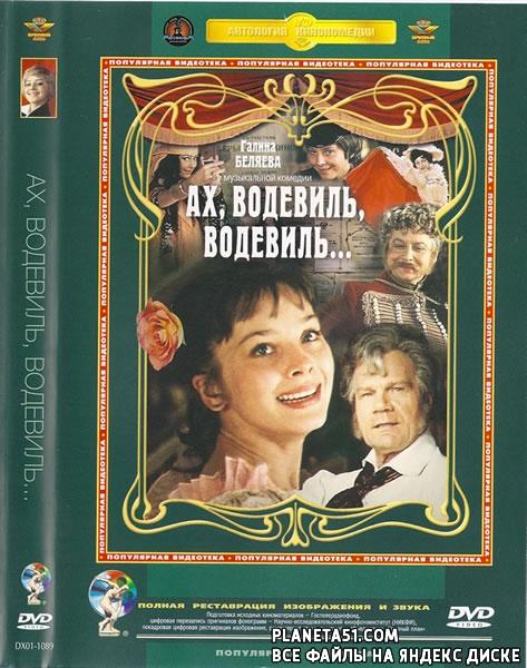 Ах, водевиль, водевиль... (1979/DVDRip) + AVC