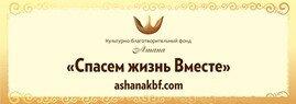 Культурно-благотворительный фонд АШАНА