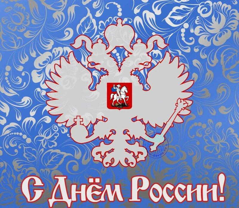 Открытки с днем россии 12 июня россии 20