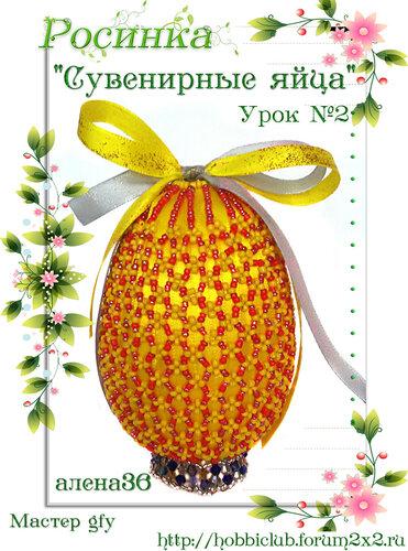 """Галерея работ студии """"Сувенирные яйца"""" 2 урок 0_12cdd9_60991448_L"""