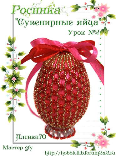"""Галерея работ студии """"Сувенирные яйца"""" 2 урок 0_12cddb_1ae89b75_L"""