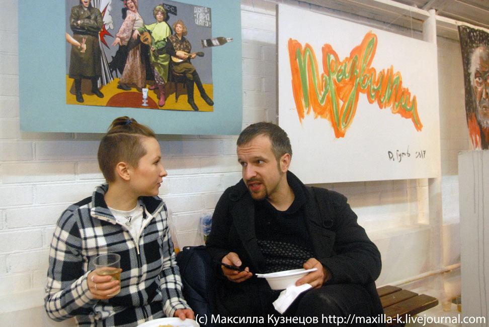 Никита Мещеряков и Оля Гернер